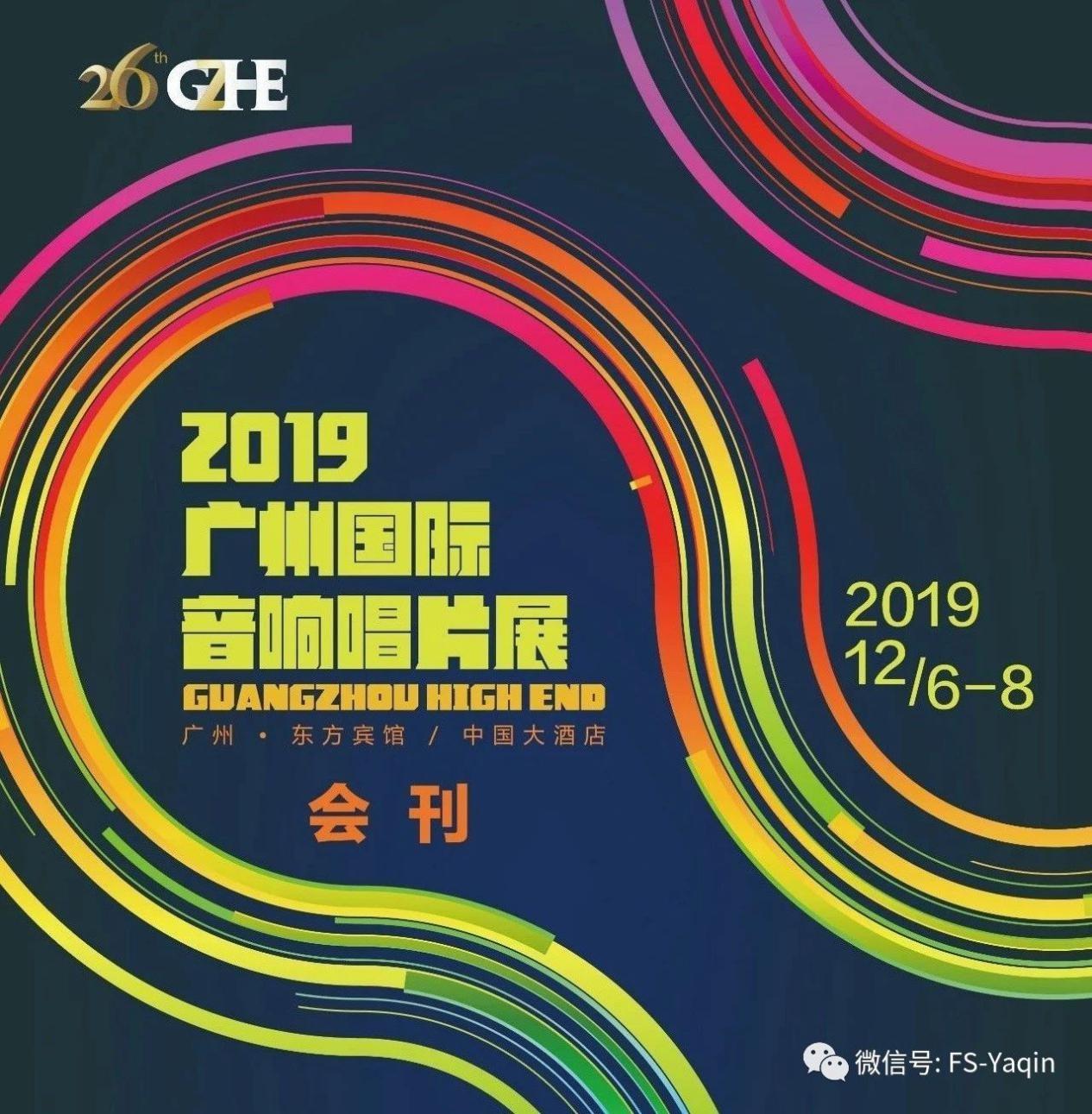 Guangzhou International Audio & records exhibition 2019